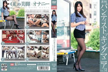leglegs-月刊 パンティストッキングマニア Vol.31美腿
