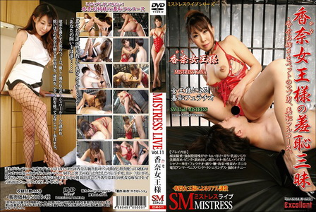 leglegs-美腿MISTRESS LIVE vol.11