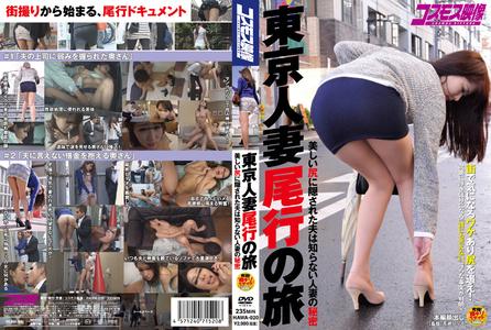 leglegs-美腿東京人妻尾行之旅 美臀隱藏丈夫不知道的秘密