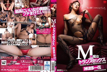 leglegs-M字痴女トランスセックス美腿