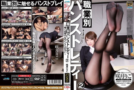 leglegs-職業別パンストレディー 2美腿