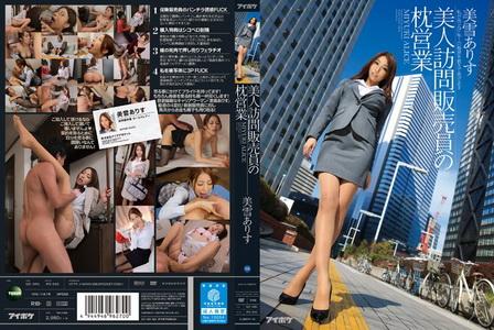 leglegs-美腿美人訪問販売員の枕営業