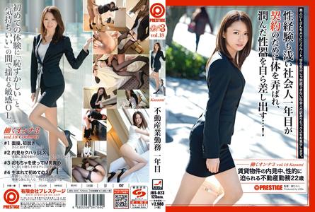 leglegs-働くオンナ 3 Vol.18 不動産業務一年目美腿