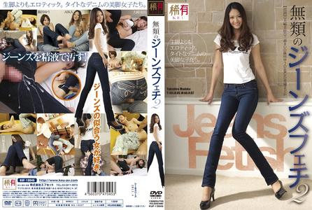 leglegs-無比的牛仔褲戀物癖 2美腿