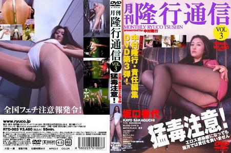 leglegs-美腿隆行通信 Vol.03