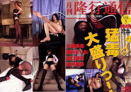 leglegs-美腿隆行通信 Vol.05
