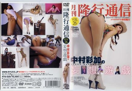 leglegs-美腿隆行通信 Vol.26
