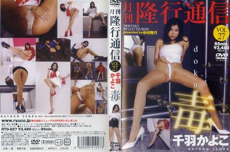 leglegs-美腿隆行通信 Vol.27