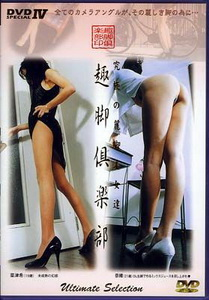 leglegs-趣腳俱樂部 DVD SPECIAL 4美腿