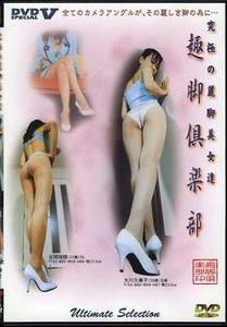 leglegs-趣腳俱樂部 DVD SPECIAL 5美腿