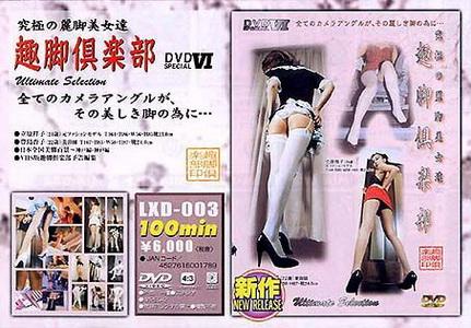 leglegs-趣腳俱樂部 DVD SPECIAL 6美腿