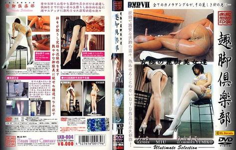 leglegs-美腿趣腳俱樂部 DVD SPECIAL 7