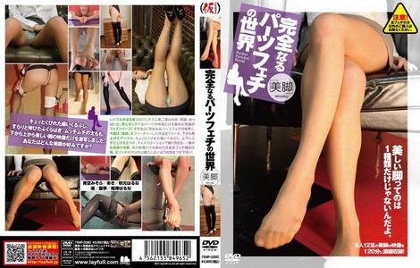 leglegs-美腿完全なるパーツフェチの世界 美脚