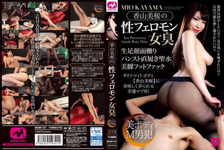 leglegs-香山美桜の性フェロモン女臭美腿
