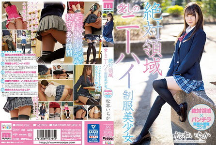 leglegs-美腿絶対領域愛しのニーハイ制服美少女