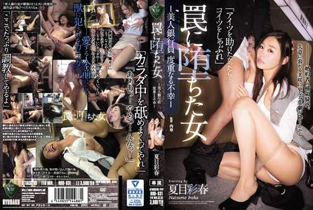 leglegs-罠に堕ちた女 美人銀行員美腿