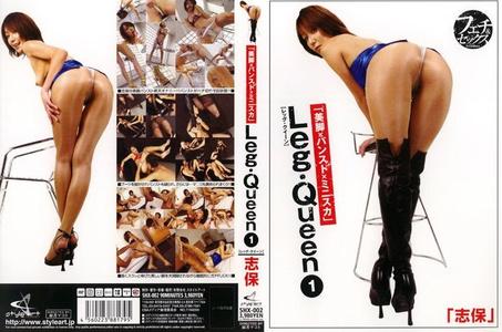 leglegs-Leg Queen 1美腿